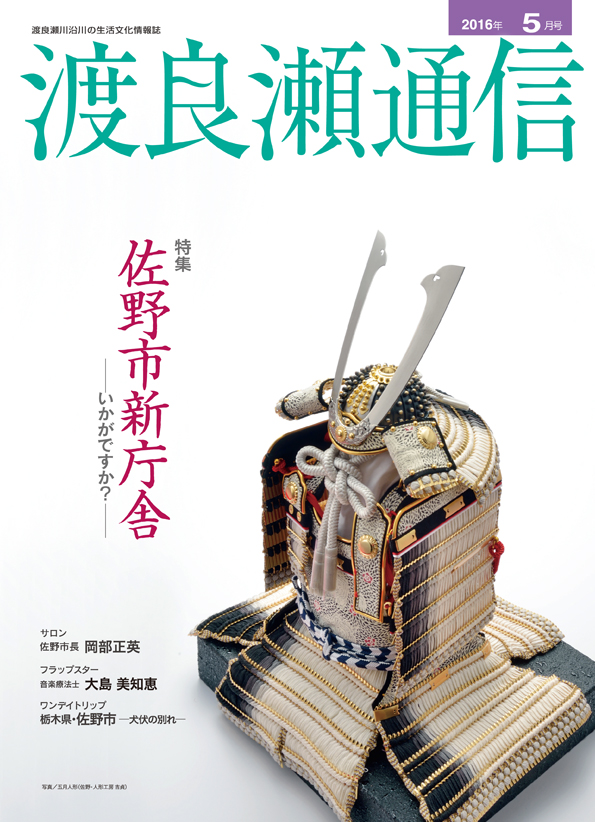 2016-05cover