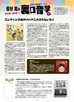 colum_img_takasugi2