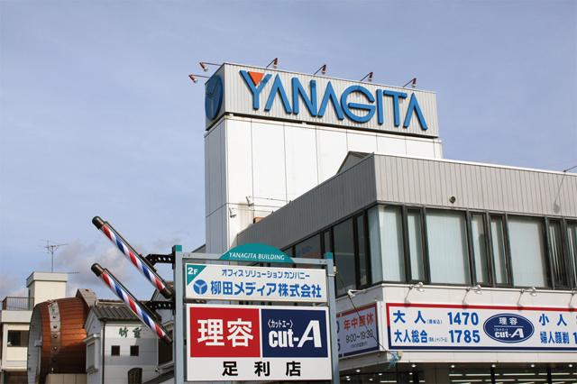 柳田メディア
