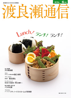 2016-06cover
