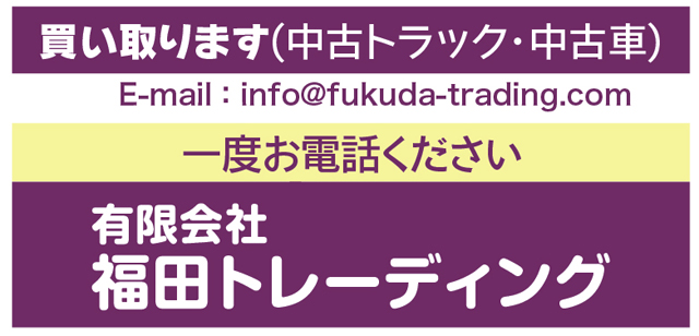 福田トレーディング