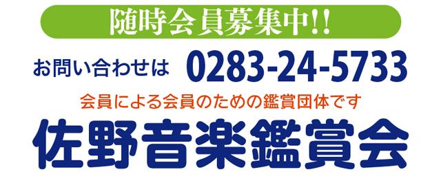 佐野音楽鑑賞会