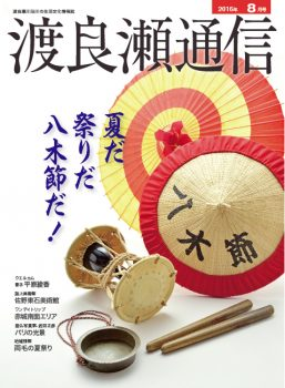 2016-08cover