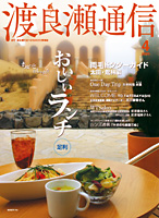2006/04 特集:おいしいランチ