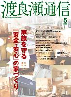 2006/05 特集:家族を守る「安全・安心」の家づくり