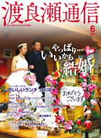 2006/06 特集:結婚