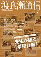 2006/07特集:先生が語る学校自慢