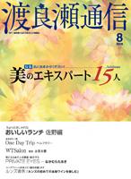 2006/08特集:美のエキスパート