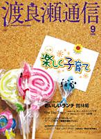 2006/09 特集:楽しく子育て
