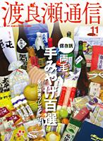 2006/11 特集:手みやげ百選