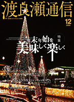 2006/12 特集:年末年始を美味しく楽しく