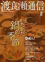 2007/02 特集:まだまだ鍋の季節