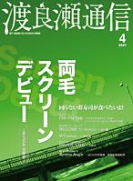 2007/04 特集:両毛スクリーンデビュー