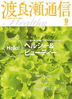 2007/09 特集:ヘルシー&ビューティー