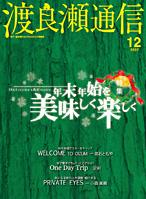2007/12 特集:年末年始を美味しく楽しく