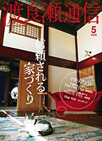 2008/05 特集:信頼される家づくり
