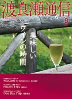 2008/09 特集:美味しいワイン