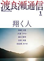 2009/01 特集:翔く人