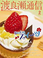 2009/02 特集:おいしいスイーツ