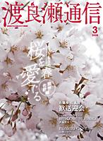 2009/03 特集:桜を愛でる