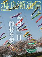 2009/04 特集:館林