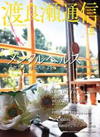 2009/05 特集:メンタルヘルス