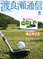 2009/06 特集:ゴルフデビュー