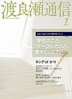 2009/07 特集:大学・専門学校