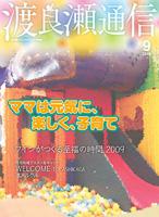 2009/09 特集:子育て