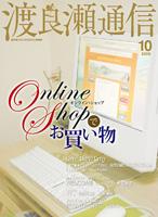 2009/10 特集:Onlineshopでお買い物