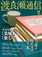 2009/11 特集:グルメ&読書