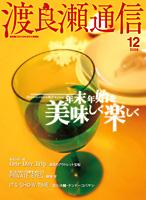 2009/12 特集:グルメ