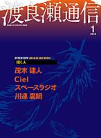 2010/01 特集:翔く人