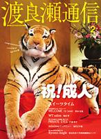 2010/02 特集:祝!成人