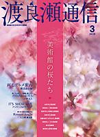 2010/03 特集:美術館の桜たち