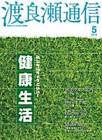 2010/05 特集:健康生活