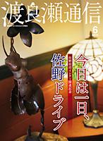 2010/06 特集:佐野