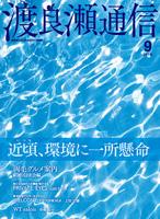 2010/09 特集:環境に一所懸命