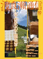 2010/10 特集:大人たちの工場見学