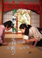 2010/11 特集:今日は一日足利遊び
