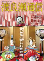 2012/03 特集:子どもと楽しむ春時間