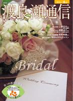 2012/04 特集:Bridal