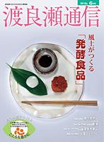 2012/06 特集:発酵食品