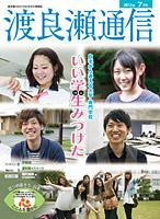 2012/07 特集:大学・専門学校