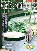 2012/08 特集:ラストセレモニー