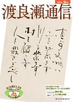 2012/09 特集:田中正造