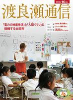 2012/10 特集:太田