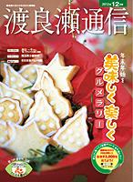 2012/12 特集:年末年始を 美味しく・楽しく