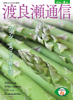2013/04 特集:カラダよろこぶ食生活