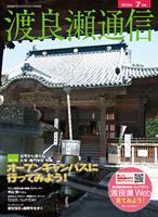 2013/07 特集:大学・専門学校